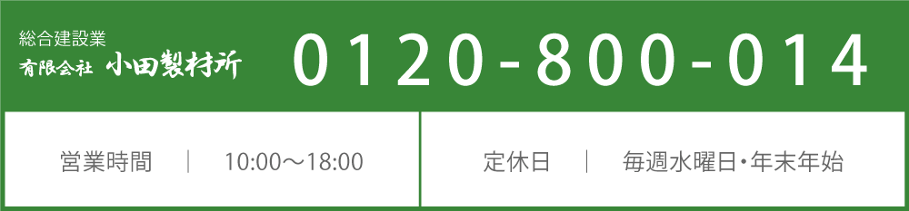 総合建設業 有限会社 小田製材所 0790-44-0014 営業時間 10:00~18:00 定休日 毎週水曜日・年始年末